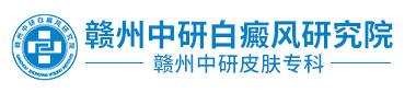 赣州中研白癜风研究院标志